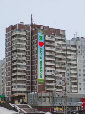 фото города усть илимск